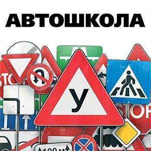 Автошколы Березника