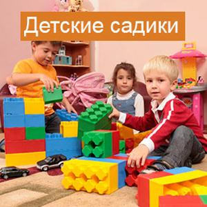 Детские сады Березника