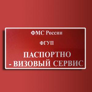 Паспортно-визовые службы Березника