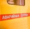 Аварийные службы в Березнике
