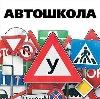 Автошколы в Березнике