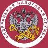 Налоговые инспекции, службы в Березнике