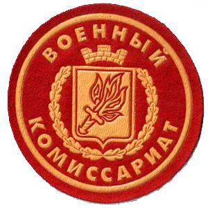 Военкоматы, комиссариаты Березника
